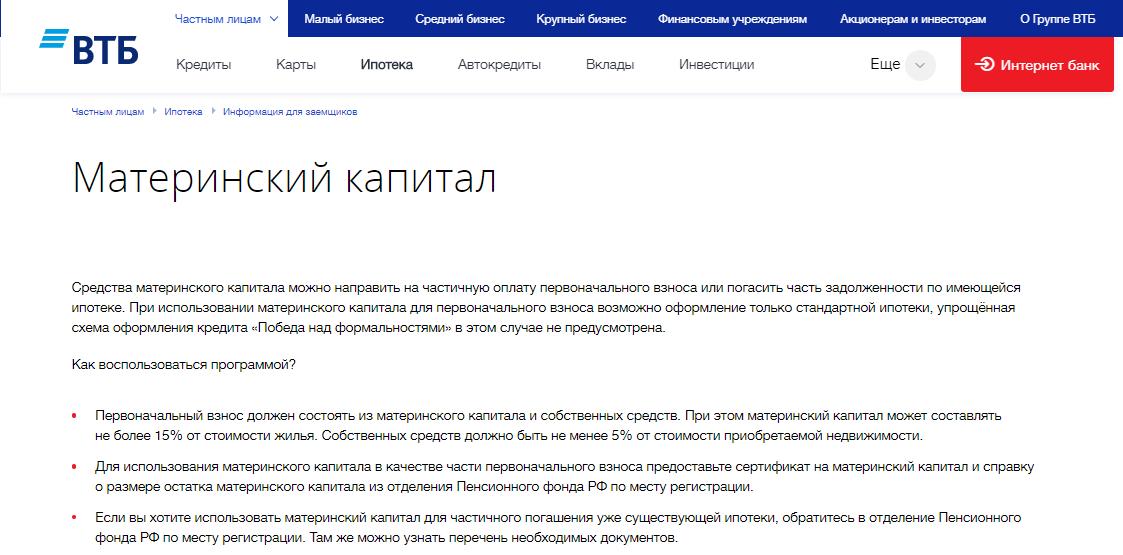 """Ипотека """"Молодая семья"""" от ВТБ 24 в 2019 году: условия и калькулятор"""
