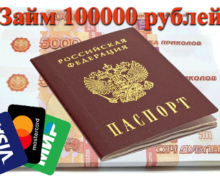 Займ СПБ до 100000
