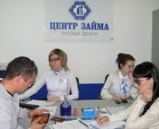Центр займов Москва