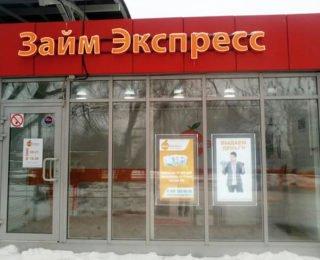 Займ экспресс Москва