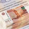 Займ под материнский капитал наличными срочно Москва