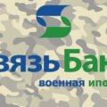 Связь банк военная ипотека