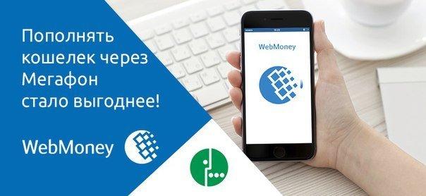 Кладем деньги на телефон через кошелек Вебмани: как это сделать?