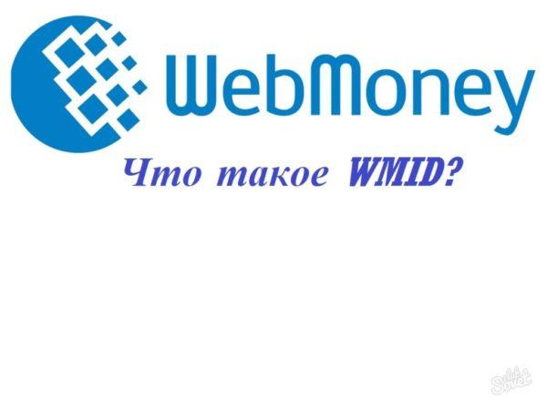 Номер WMID: что это такое и для чего нужен?