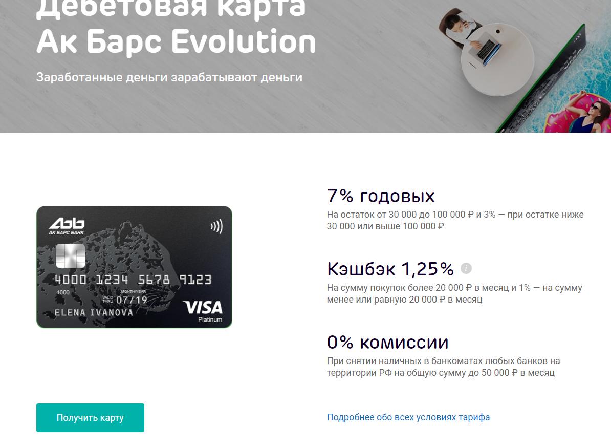 Карточка Evolution АК Барс банка
