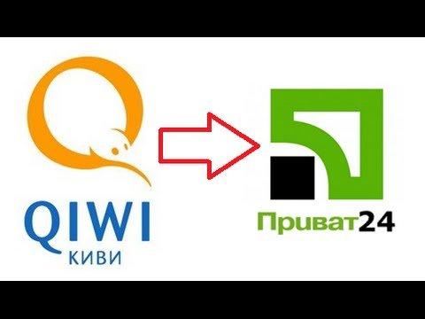 Перевод денег с кошелька Qiwi на счет Приват24