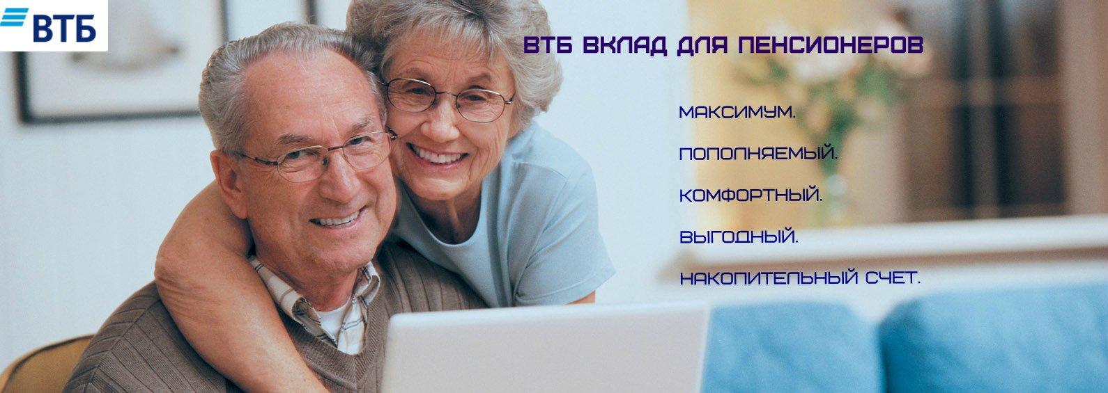 ВТБ вклад для пенсионеров