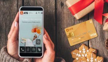 Кредитная карта АТБ банка «Мои правила»