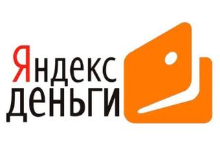 Что делать, если деньги не приходят на Яндекс-деньги