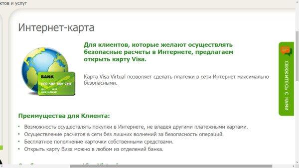 Кредитная карта от Сбербанка