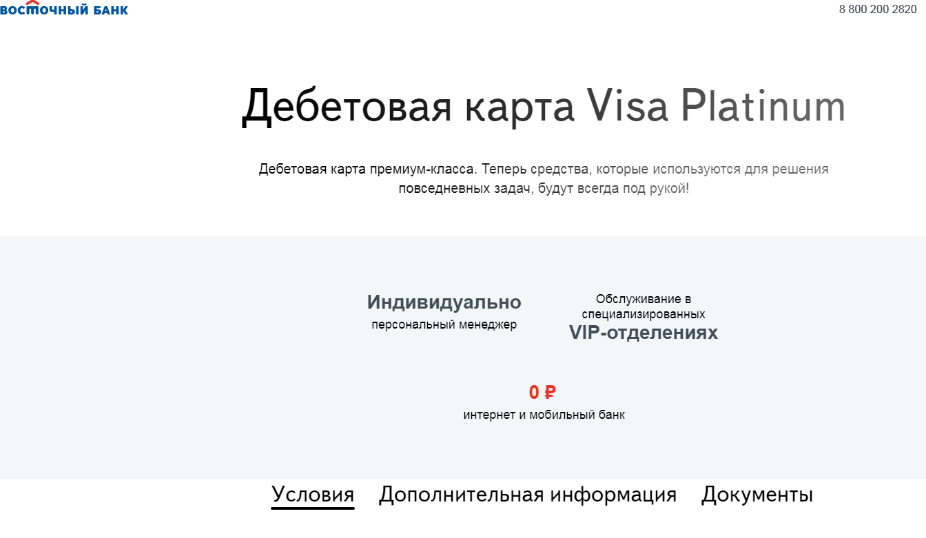 Visa Platinum от банка Восточный Экспресс