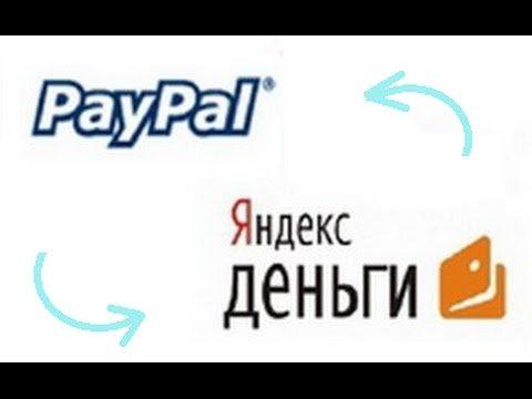 Все о том, как деньги с paypal перевести на Яндекс деньги