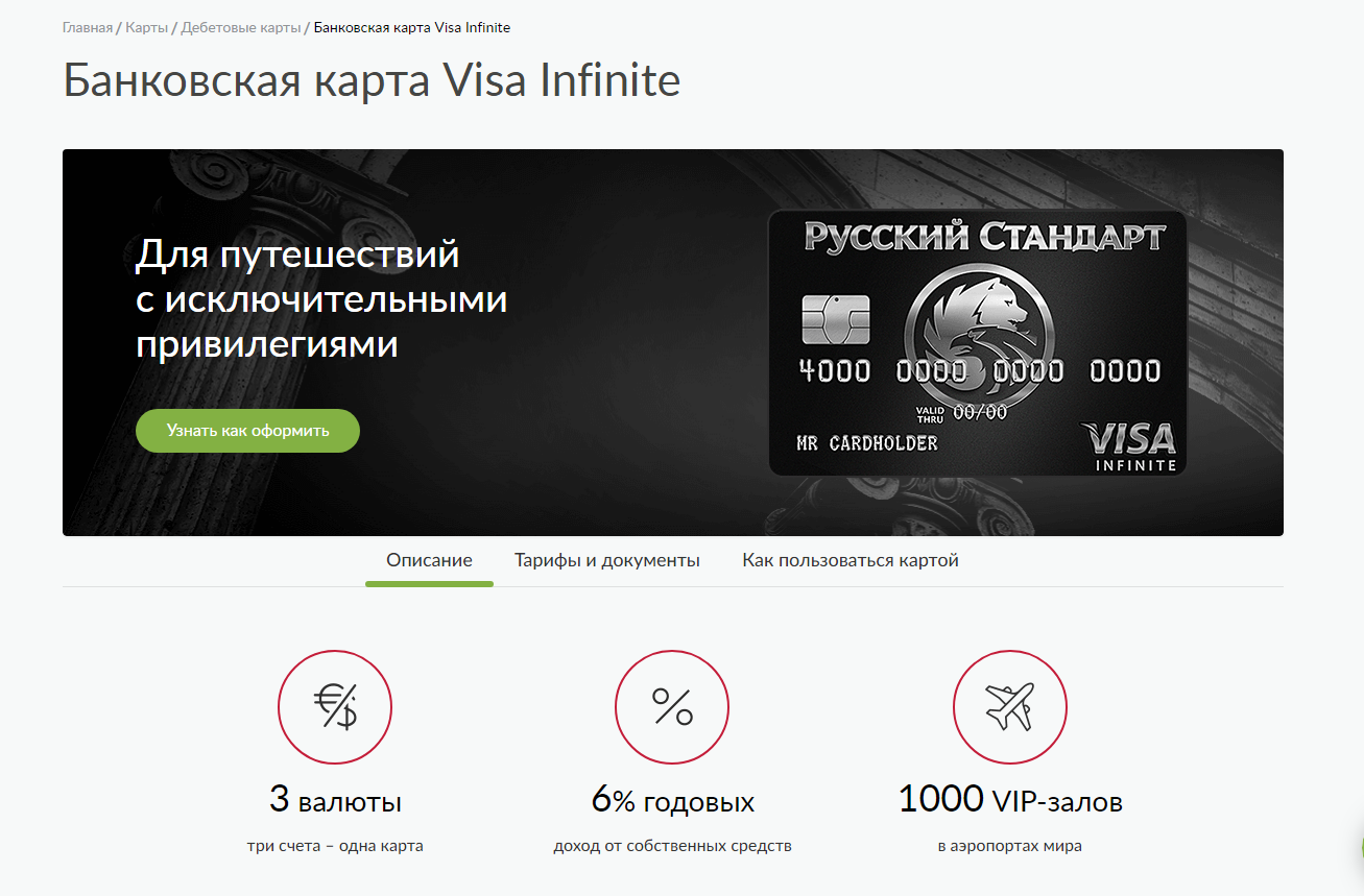 Русский Стандарт, Visa Infinite