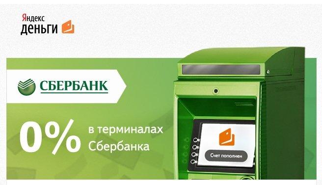 Как на Яндекс Деньги положить и снять деньги через банкомат Сбербанка