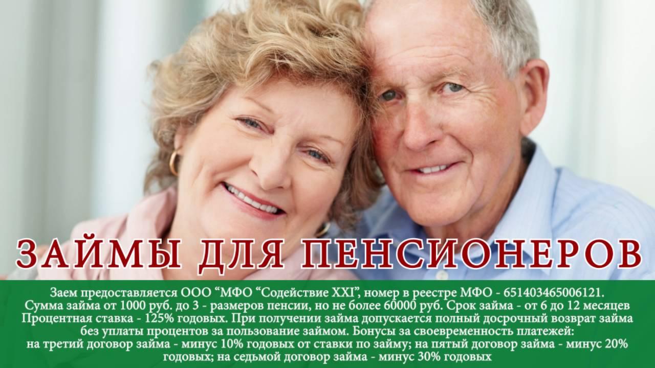 Денежный займы пенсионерам