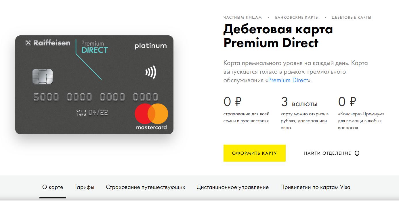 Карта Райффайзенбанка Platinum систем MasterCard, Visa