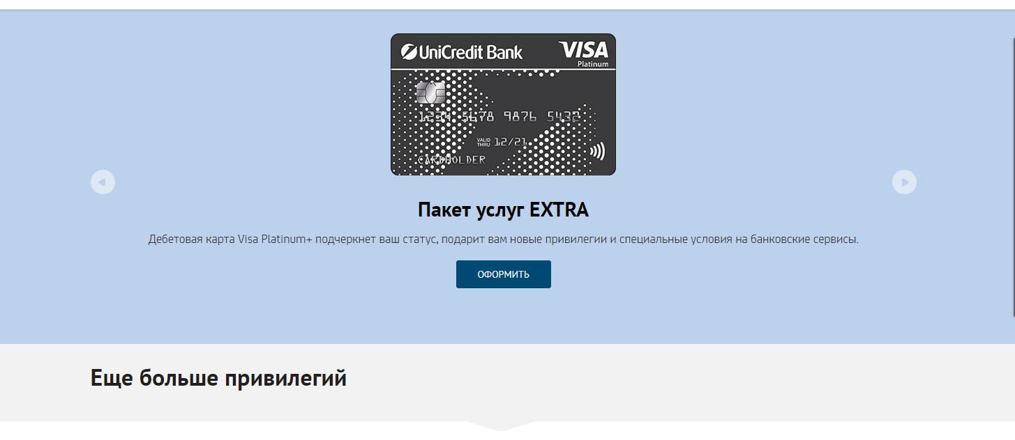 Дебетовая премиальная карта Юникредит с пакетными услугами «Экстра»