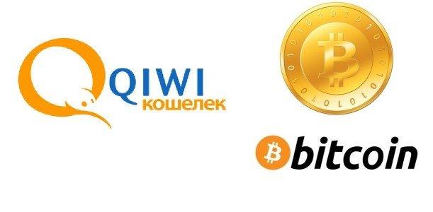 Как осуществить обмен денег с Киви кошелька на биткоин?