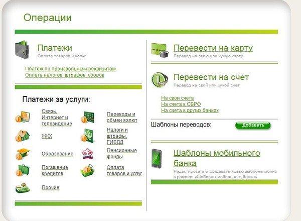 Изображение - Сколько идут деньги на карту сбербанка с яндекс кошелька Operatsii