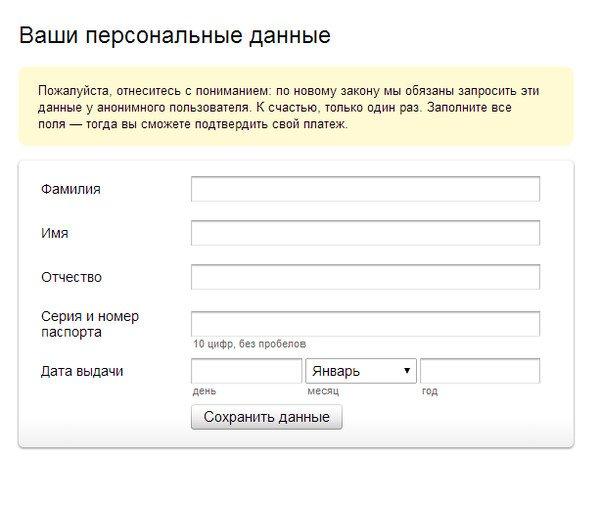 Изображение - Оплата товаров и услуг через яндекс. деньги Pasportnye-dannye