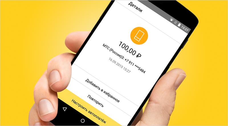 Оплата мобильной связи через Яндекс Деньги