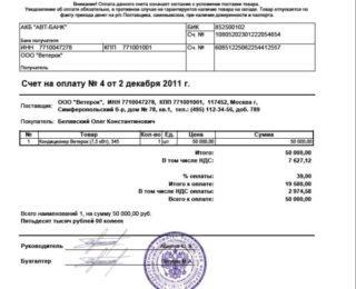 Счёт на оплату