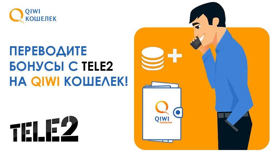 Переводим деньги с Теле2 на Киви кошелек: как сделать и можно ли?