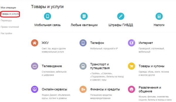 Изображение - Оплата товаров и услуг через яндекс. деньги Tovary-i-uslugi-e1493032014457