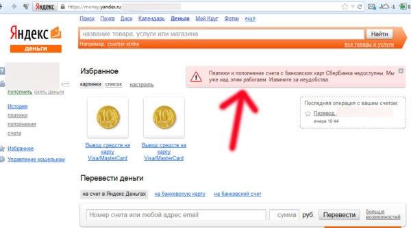Изображение - Сколько идут деньги на карту сбербанка с яндекс кошелька Vremennye-trudnosti-e1494742723654