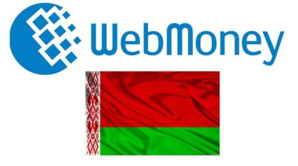 Особенности использования Вебмани-кошелька в Беларуси