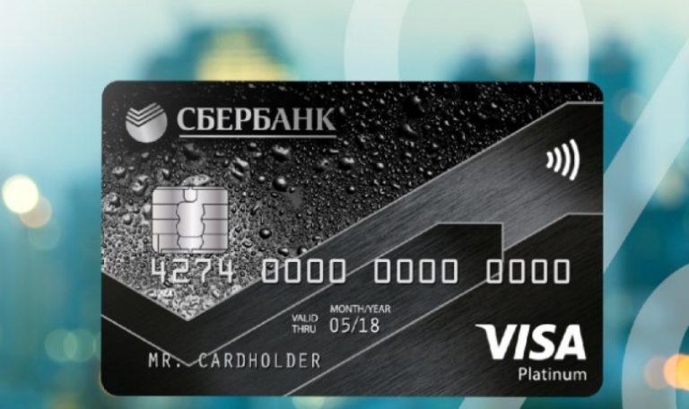 Платинум карта сбербанка