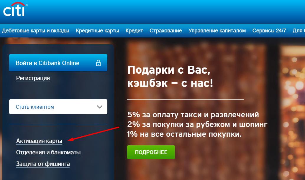 Изображение - Активация карты ситибанк онлайн aktivatsiya