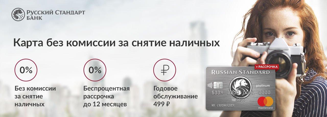 Преимущества рассрочки от Русского Стандарта
