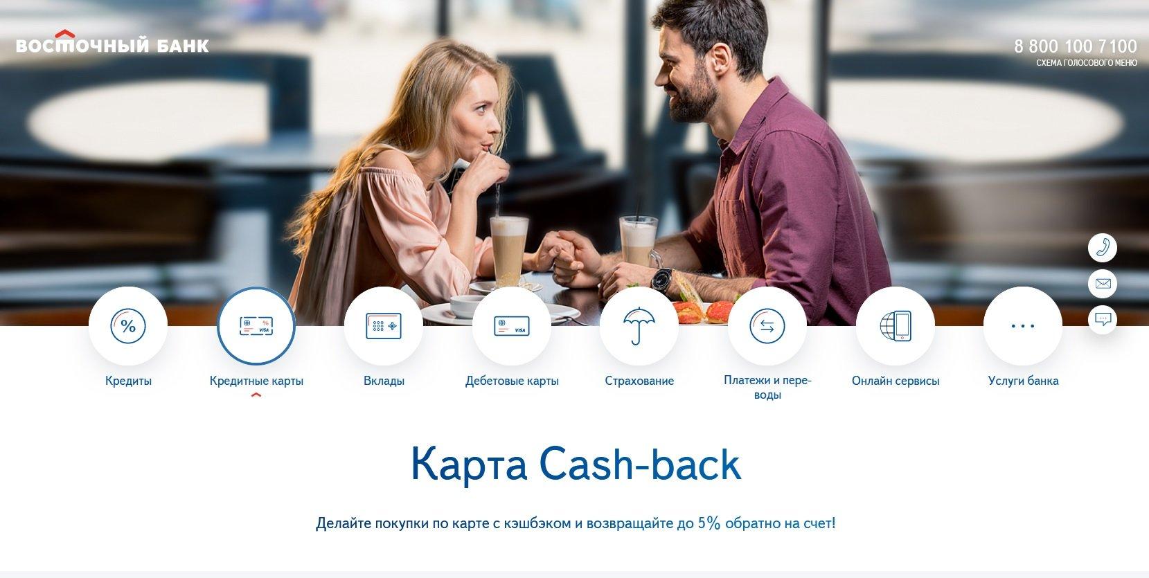Картаcash-backВосточный Банк
