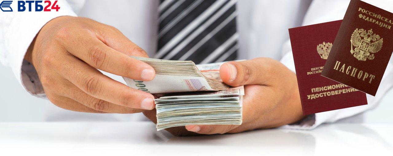 Требования банка ВТБ 24 к заемщикам
