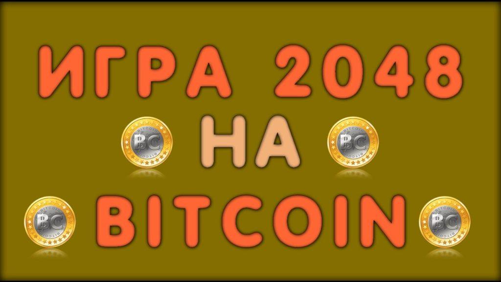 Игра 2048 — лучший способ заработать биткоины, играючи