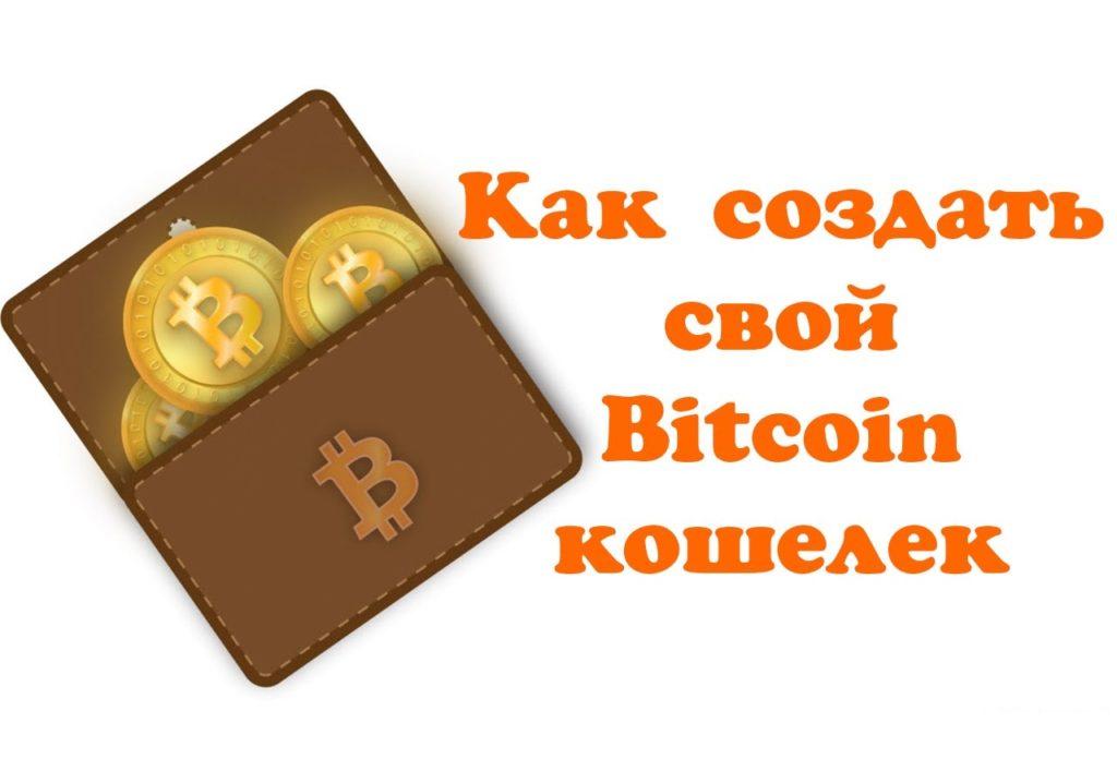 Подробное руководство и советы по регистрации биткоин-кошелька