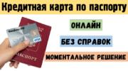 Кредитные карты по паспорту с моментальным решением без отказа