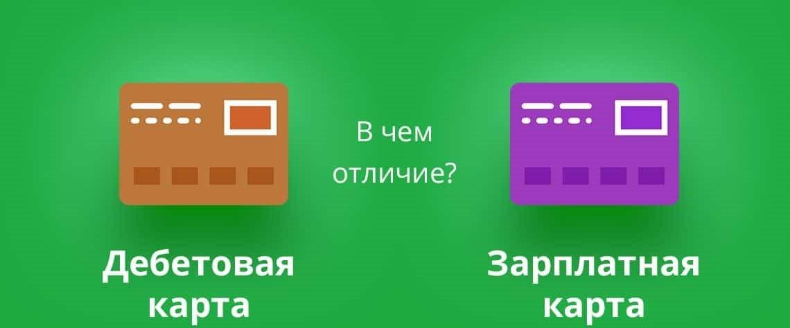 Зарплатная карта дебетовая или кредитная