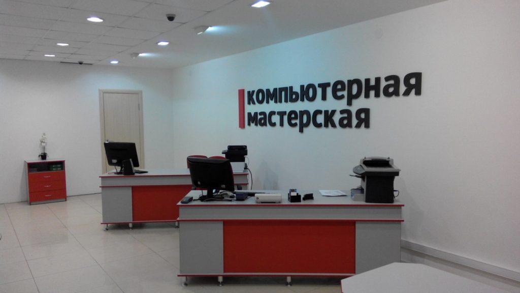 Офис мастерской