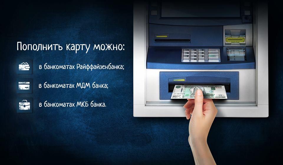 Пополнение без комиссии через банкоматы