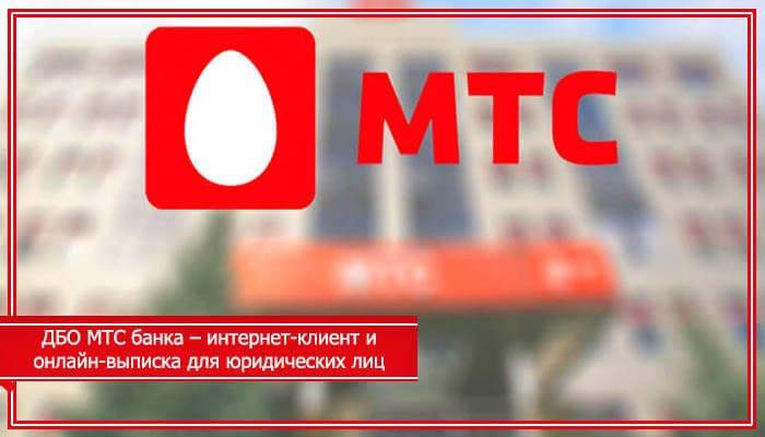 мтс банк интернет клиент банк для юридических лиц