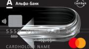 Обзор кредитной карты Альфа банка с кэшбэком