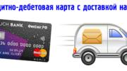 Дебетовые карты с доставкой на дом