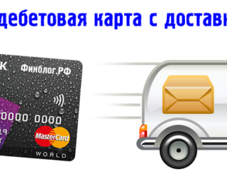 Дебетовая карта с доставкой на дом