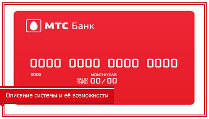 Возможности сервиса мтс банк