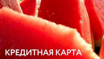 Кредитная карта АТБ «90 дней даром»