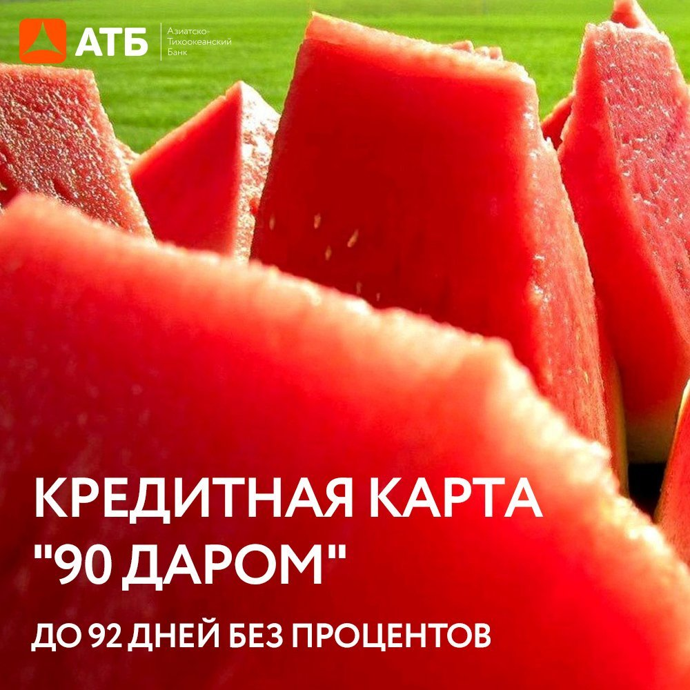 Кредитная карта АТБ 90 даром