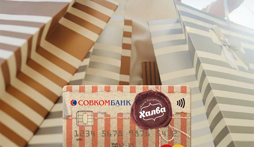 Halva-sovkombank