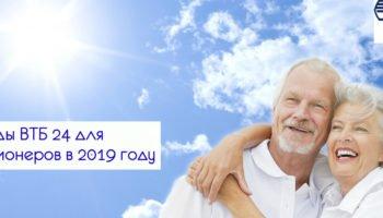 Вклады банка ВТБ для пенсионеров 2019 года